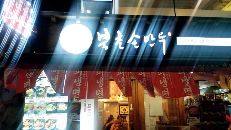 Mandu à Hongdae