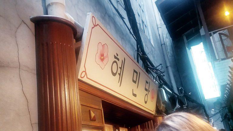 Immersion dans la Corée des années 70 aux cafés Hyemindang & Hanyakbang