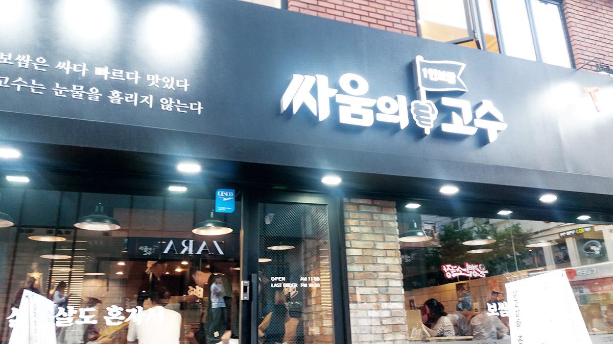 restaurant bossam hongdae