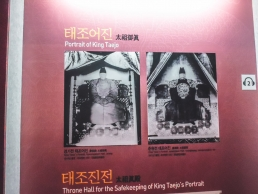 Royal Portrait Museum Jeonju