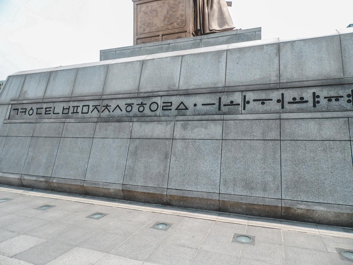 Hangeul sur la statue du roi Sejong