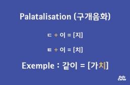 Palatalisation en coréen (구개음화)