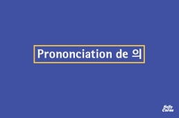 Prononciation de 의