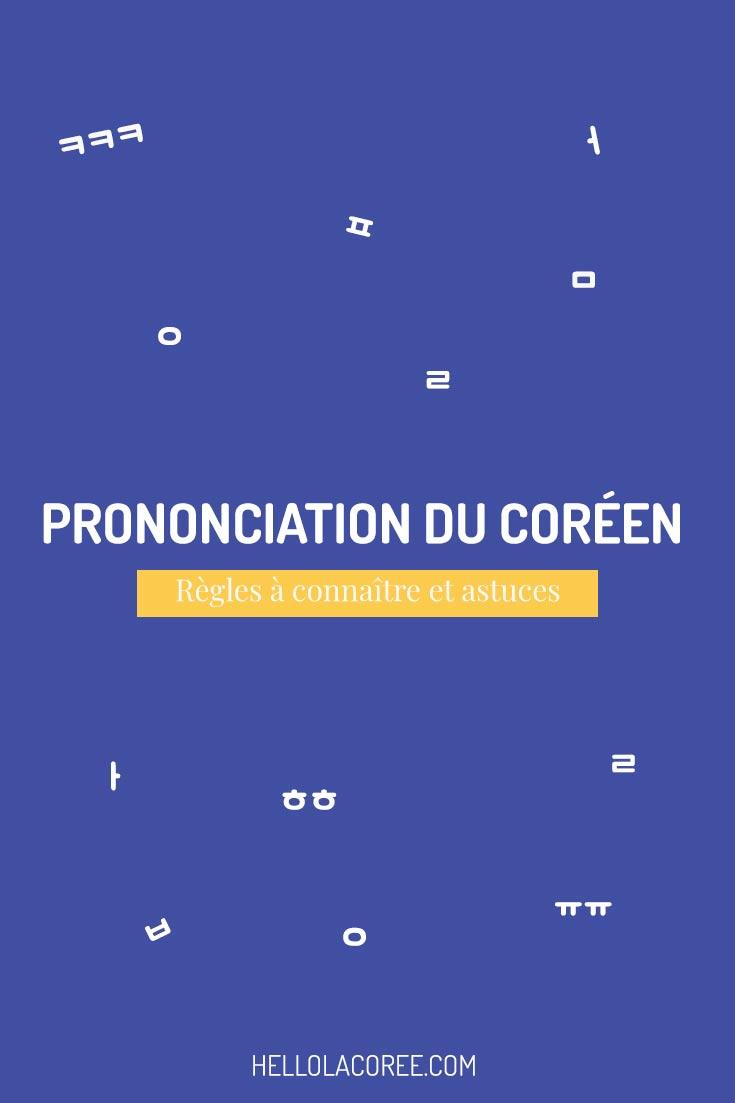 Prononciation en coréen