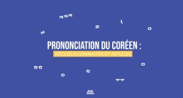 Prononciation coréen : des règles à connaitre et astuces
