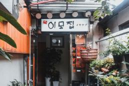 Imojib restaurant à Insadong