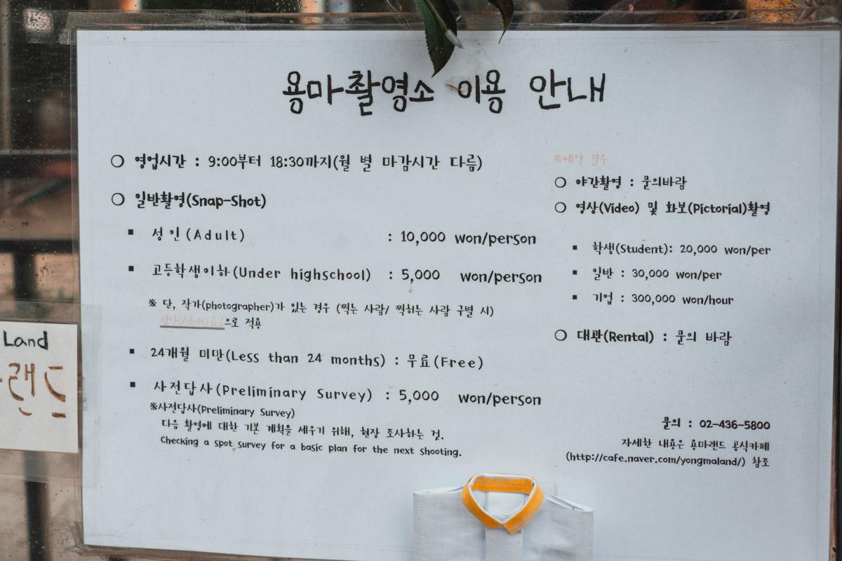 Horaires d'ouverture et tarif de Yongma Land