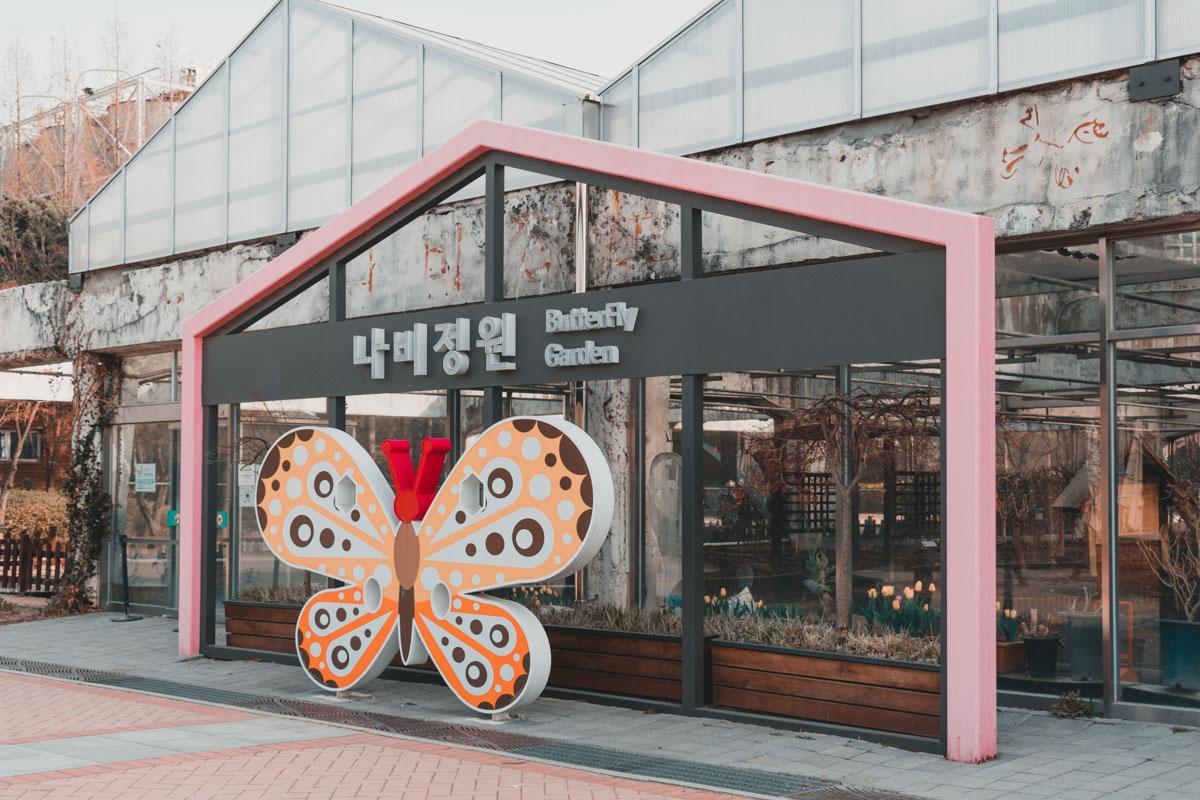 Seoul Forest : Jardin des papillons